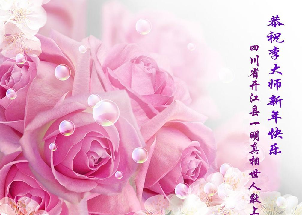 Supporters of Falun Dafa Wish Revered Master Li Hongzhi a Happy Chinese New Year